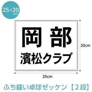 卓球ゼッケン2段組(ふち縫いタイプ) W25cm×H20cm