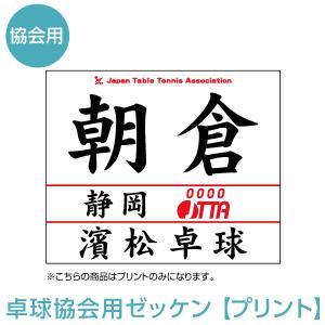 ゼッケン 卓球協会用(JTTA、日本卓球協会) プリントのみ 2018受付開始