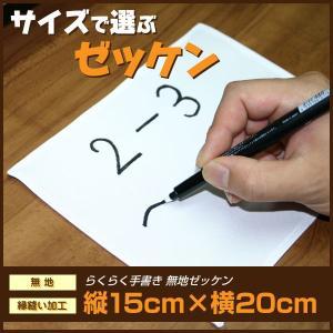 ゼッケン 体操服用無地ふち縫い生地 W20cm×H15cm|maccut