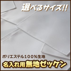 ゼッケン 体操服用無地ふち縫い生地 W20cm×H15cm|maccut|02