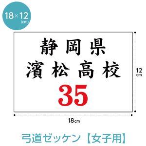 弓道ゼッケン(女子用 W18cm×H12cm)