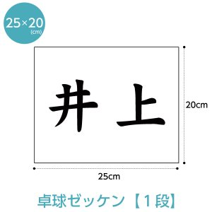 卓球ゼッケン1段組 W25cm×H20cm|maccut