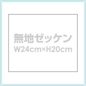 ゼッケン 無地手書きゼッケン布 W24cm×H20cm