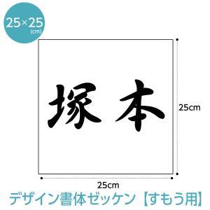 相撲ゼッケン(デザイン書体)W25m×H25cm|maccut