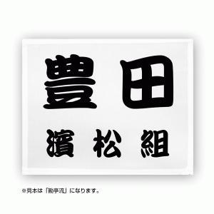 卓球ゼッケン2段組(ふち縫いデザイン書体) W25cm×H20cm
