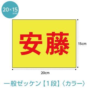 カラーゼッケン一般用(1段組) W20cm×H15cm|maccut