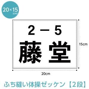 ゼッケン(ふち縫いタイプ一般組2段組) W20cm×H15cm|maccut