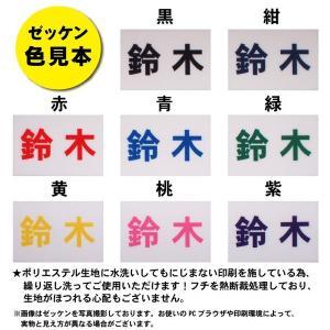 ゼッケン(ふち縫いタイプ一般組2段組) W20cm×H15cm maccut 03