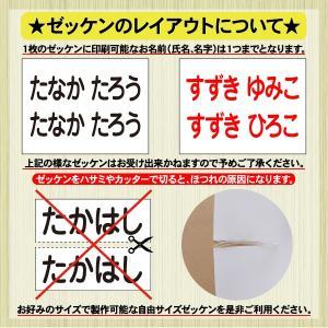 ゼッケン(一般2段組) W20cm×H15cm|maccut|05