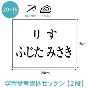 ゼッケン学習参考書体(一般2段組み) W20cm×H15cm|maccut