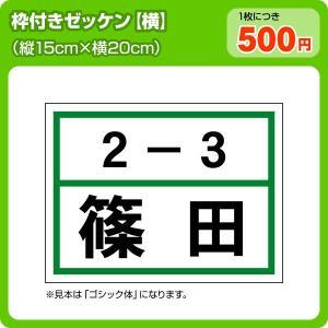 横書きゼッケン(カラー枠付き一般組2段組) W20cm×H15cm