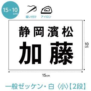 ゼッケン(一般2段組小サイズ) W15cm×H10cm|maccut