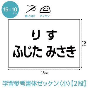 ゼッケン学習参考書体(一般2段組み)小 W15cm×H10cm|maccut