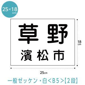 ゼッケン(B5サイズ2段組) W25cm×H18cm|maccut