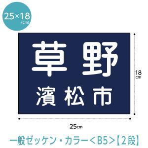 カラーゼッケン(B5サイズ2段組) W25cm×H18cm|maccut