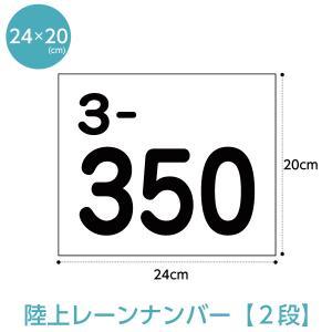 陸上ゼッケン レーンナンバーカード2段(W24cm×H20cm)