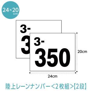 陸上ゼッケン2枚組 レーンナンバーカード2段(W24cm×H20cm)