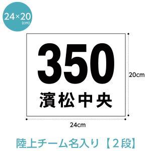 陸上ゼッケン 駅伝・チーム名入り2段(W24cm×H20cm)
