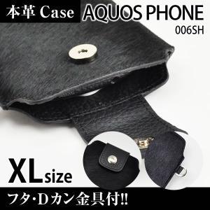 AQUOS PHONE 006SH 携帯 スマホ レザーケース XL フタ・金具付 【 クロヒョウ 】 machhurrier