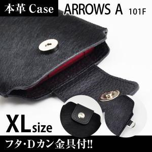 ARROWS A 101F 携帯 スマホ レザーケース XL フタ・金具付 【 クロヒョウ 】 machhurrier