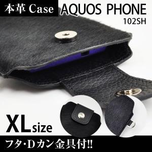 AQUOS PHONE 102SH 携帯 スマホ レザーケース XL フタ・金具付 【 クロヒョウ 】 machhurrier