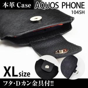 AQUOS PHONE 104SH 携帯 スマホ レザーケース XL フタ・金具付 【 クロヒョウ 】 machhurrier