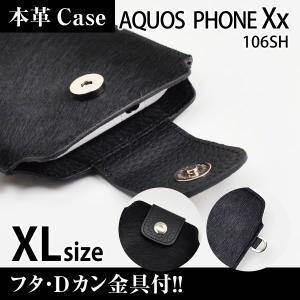 AQUOS PHONE Xx 106SH 携帯 スマホ レザーケース XL フタ・金具付 【 クロヒョウ 】 machhurrier