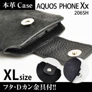 AQUOS PHONE Xx 206SH 携帯 スマホ アニマルケース XL フタ・金具付 【 クロヒョウ 】 machhurrier