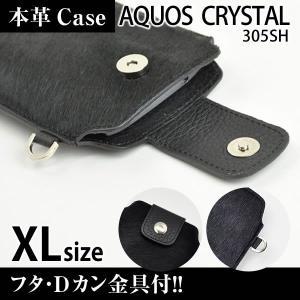 AQUOS CRYSTAL 305SH 携帯 スマホ アニマルケース XL フタ・金具付 【 クロヒョウ 】 machhurrier
