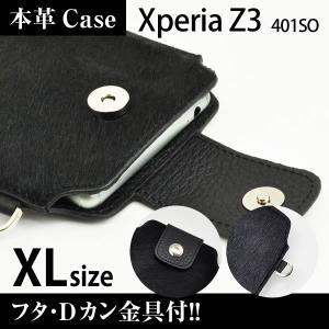 Xperia Z3 401SO 携帯 スマホ アニマルケース XL フタ・金具付 【 クロヒョウ 】 machhurrier