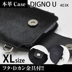 DIGNO U 403K 携帯 スマホ アニマルケース XL フタ・金具付 【 クロヒョウ 】 machhurrier
