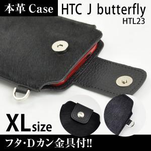 HTC J butterfly HTL23 携帯 スマホ アニマルケース XL フタ・金具付 【 クロヒョウ 】|machhurrier