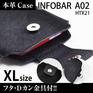 INFOBAR A02 HTX21 携帯 スマホ アニマルケース XL フタ・金具付 【 クロヒョウ 】|machhurrier