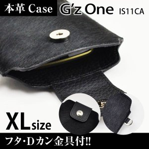 G'z One IS11CA 携帯 スマホ レザーケース XL フタ・金具付 【 クロヒョウ 】