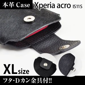 Xperia acro IS11S 携帯 スマホ レザーケース XL フタ・金具付 【 クロヒョウ 】|machhurrier