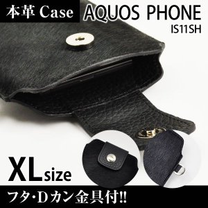AQUOS PHONE IS11SH 携帯 スマホ レザーケース XL フタ・金具付 【 クロヒョウ 】|machhurrier