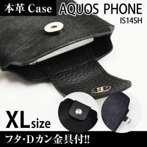 AQUOS PHONE IS14SH 携帯 スマホ レザーケース XL フタ・金具付 【 クロヒョウ 】|machhurrier