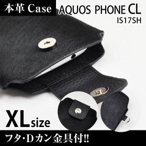 AQUOS PHONE CL IS17SH 携帯 スマホ レザーケース XL フタ・金具付 【 クロヒョウ 】|machhurrier