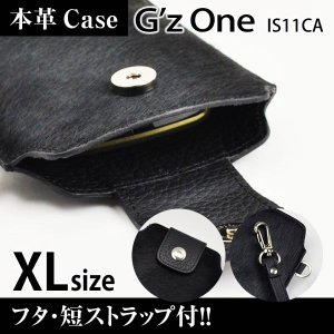 G'z One IS11CA 携帯 スマホ レザーケース XL フタ・短ストラップ付 【 クロヒョウ 】