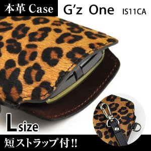 G'z One IS11CA 携帯 スマホ アニマルケース L 短ストラップ付 【 豹 】
