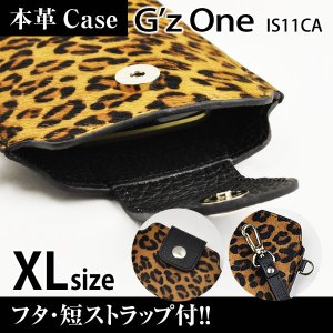 G'z One IS11CA 携帯 スマホ レザーケース XL フタ・短ストラップ付 【 豹 】