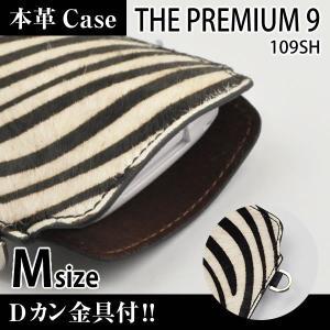 THE PREMIUM9 109SH 携帯 スマホ アニマルケース M 金具付 【 ゼブラ 】
