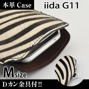iida G11 携帯 スマホ アニマルケース M 金具付 【 ゼブラ 】
