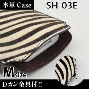 SH-03E 携帯 スマホ アニマルケース M 金具付 【 ゼブラ 】|machhurrier