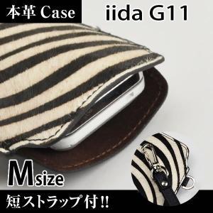 iida G11 携帯 スマホ アニマルケース M 短ストラップ付 【 ゼブラ 】