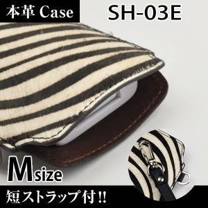 SH-03E 携帯 スマホ アニマルケース M 短ストラップ付 【 ゼブラ 】|machhurrier