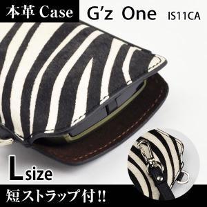 G'z One IS11CA 携帯 スマホ アニマルケース L 短ストラップ付 【 ゼブラ 】