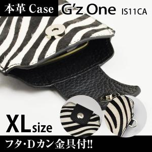 G'z One IS11CA 携帯 スマホ レザーケース XL フタ・金具付 【 ゼブラ 】