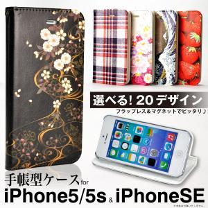 iPhone5 / iPhone5s /iPhoneSE 対応 手帳型ケース【20柄から選べます♪】 スマホ|machhurrier