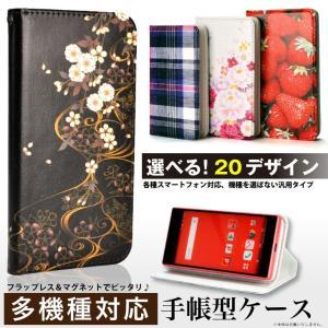 らくらくスマートフォン2 F-08E 対応 手帳型 スマホケース 【20柄から選べます♪】 (Sサイズ) 機種変しても使える全機種対応汎用タイプ★ スマホカバー case-pc|machhurrier